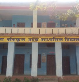 Janata Sanskrit Higher Secondary School