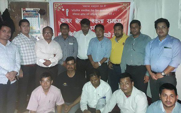 कतार नेपाली एकता समाज अन्तर्गत बुद्धिजीबी विभागको चौथो भेला सम्पन्न