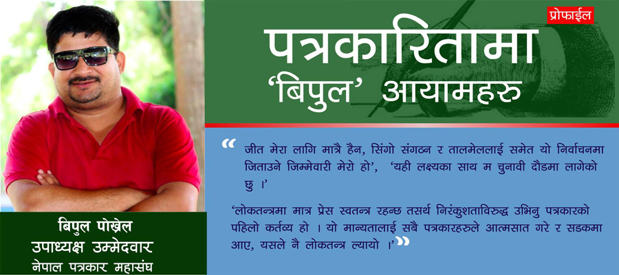 पत्रकारितामा 'बिपुल' आयामहरु
