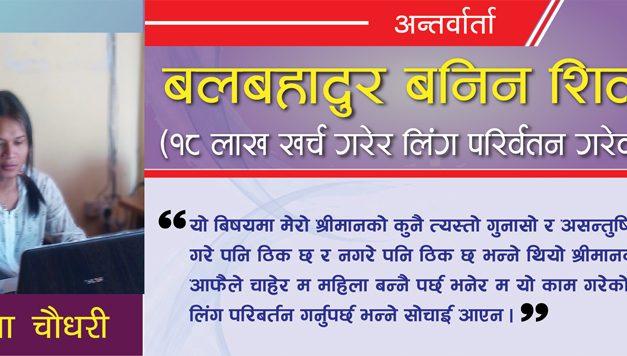 बलबहादुर बनिन शिल्पा (१८ लाख खर्चेर लिंग परिर्बतन गरेको छु)
