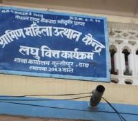 Gramin Mahila Utthan Kendra