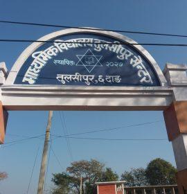 Madhyamik Vidyalaya Tulsipur Centre