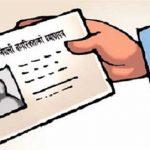 त्याग्दै नेपाली नागरिकता