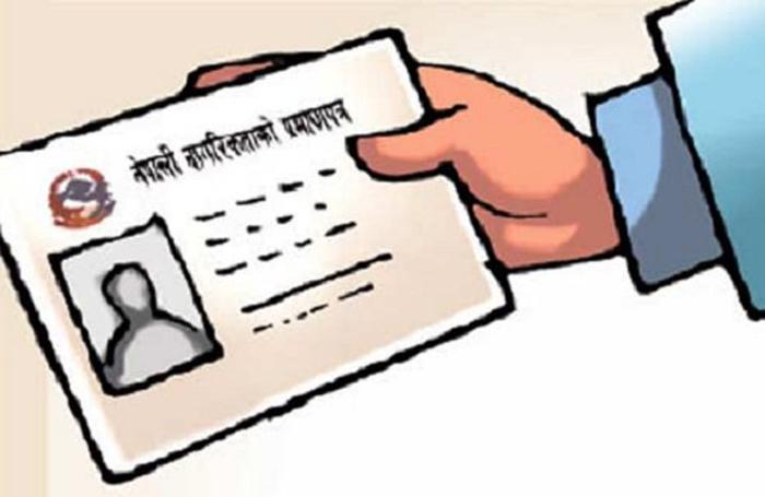पहिलो पटक कम्प्युटरबाट नागरिकता वितरण