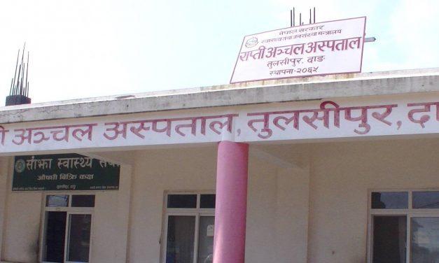 तुलसीपुरमा क्यान्सर रोग उपचार केन्द्र सञ्चालनको तयारी