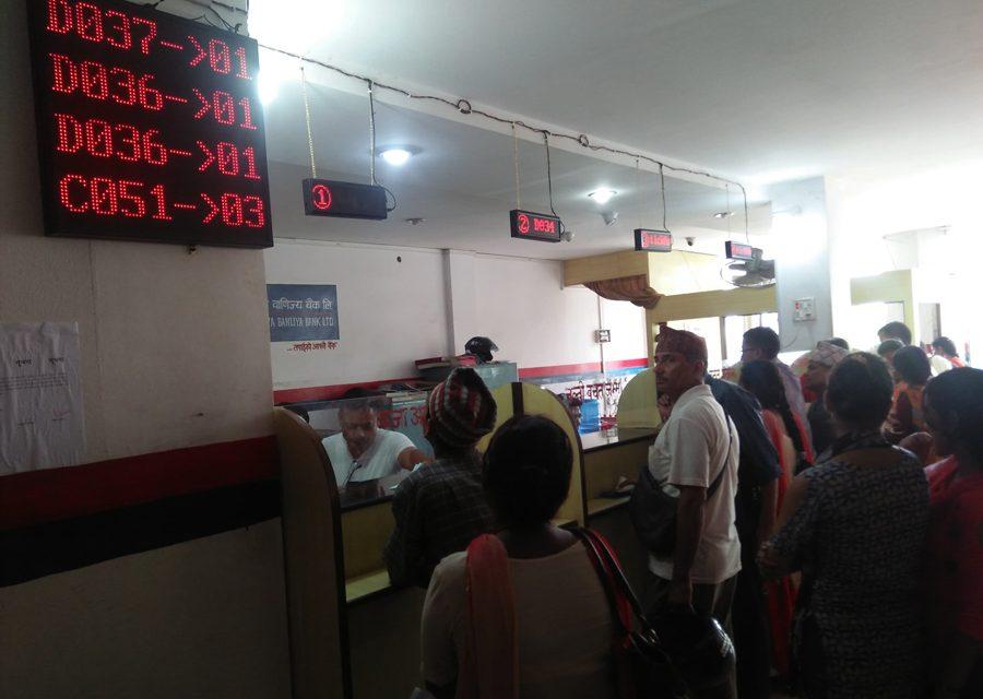 राष्ट्रिय बाणिज्य बैंकमा टोकण प्रणाली सुरु