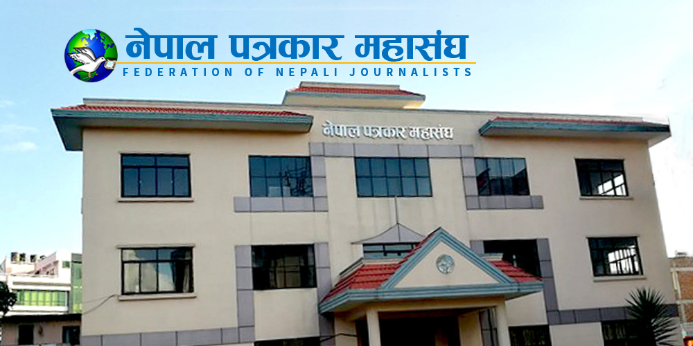 नेपाल पत्रकार महासंघ दाङको निर्वाचन आज
