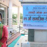 ४१ औं सामाजिक सेवा दिवसका अवसरमा संबाद कार्यक्रम