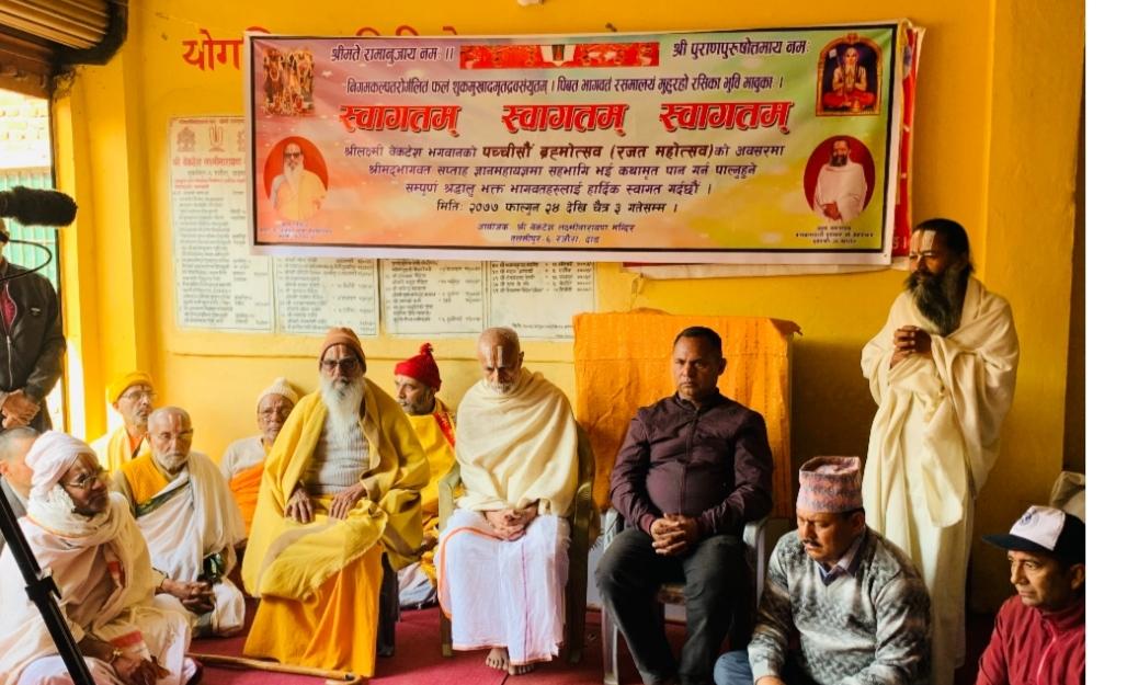 लक्ष्मी नारायण मन्दिर स्थापनाको २५ औं वर्ष: धार्मिक ज्ञान महायज्ञको आयोजना