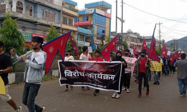 एमसीसीको खारेजीको माग गर्दै घोराहीमा विरोध